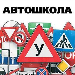 Автошколы Крюково