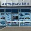 Автомагазины в Крюково
